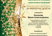 Евсюкова Мария Александровна