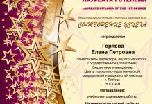 Горяева Елена Петровна