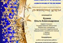 Кузина_Ольга_Александровна1