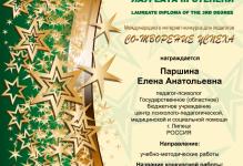 Parshina_Elena_Anatolyevna_png-1619913231Parshina_Elena_Anatolyevna