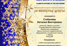 Стебенева Наталия Викторовна