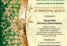 Трухачева Наталья Николаевна